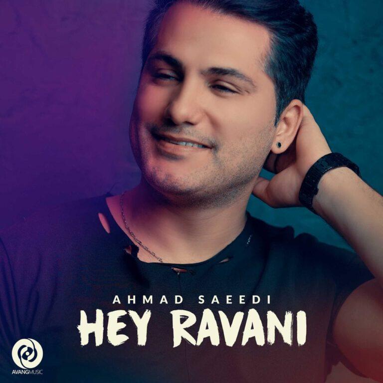 دانلود آهنگ هی روانی احمد سعیدی