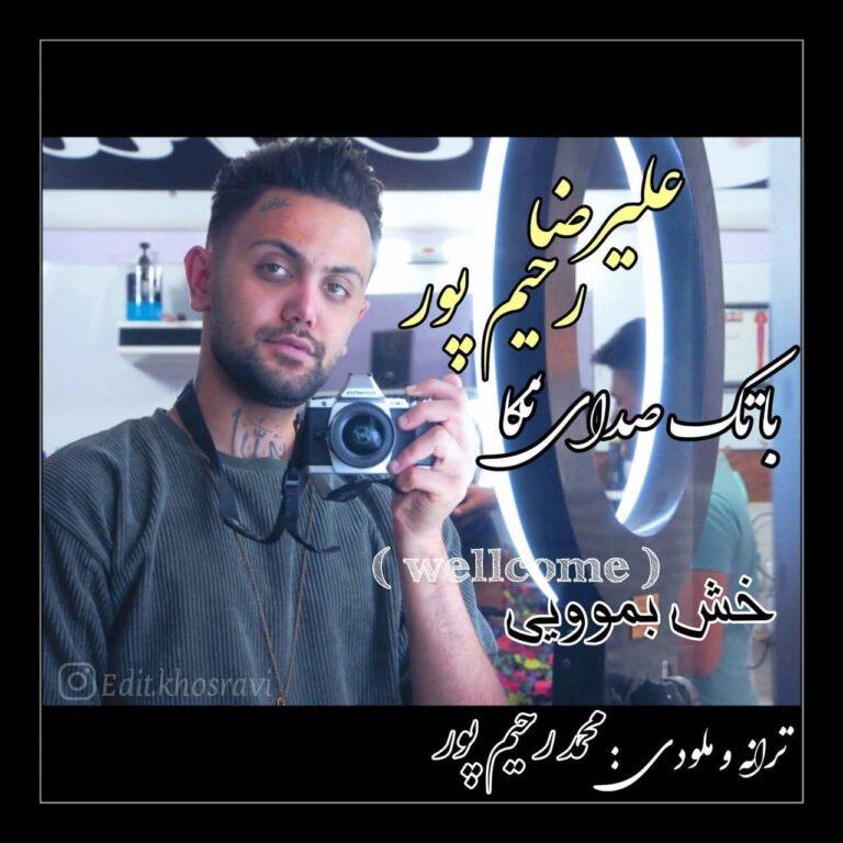 دانلود آهنگ خش بمویی از علیرضا رحیم پور