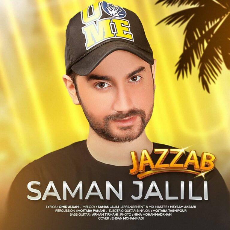 آهنگ جذاب سامان جلیلی